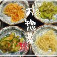 四品 お惣菜