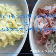 アメリカーンなポテトサラダ と ハム&オニオンのマリネ