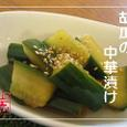 胡瓜の中華漬け