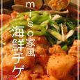 miso家の海鮮チゲ