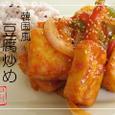 韓国風 豆腐炒め